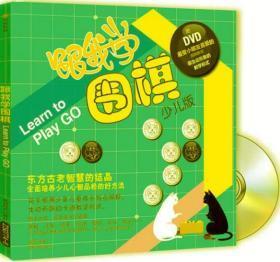 【正版】跟我学围棋(书+DVD)少儿版