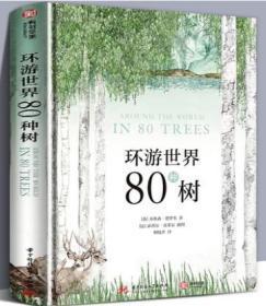 环游世界80种树 6大洲树木种类手绘图与特色档案百科全书知识趣味自然植物进化简史人类文明历史园科普书籍正版