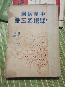 中华民国省县地名三汇,民国廿四年八月出版,书内有许多地图