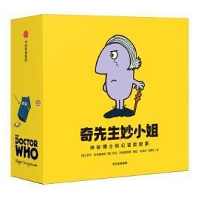 奇先生妙小姐·神秘博士科幻冒险故事绘本(套装共14册)英国畅销品牌,与哈利波特同等地位。
