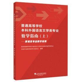 普通高等学校本科外国语言文学类专业教学指南(上)——英语类专业教学指南