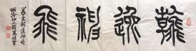 【简历页原作一件】哈普都·隽明 (赵隽明),作品在《书法》、《西泠艺丛》等专业报刊上发表。曾于北京举办隽明书法篆刻展。 作品收入《中国现代书法选》、《全国青年书法篆刻作品选》、《全国第三届书法篆刻展览作品集》、《国际现代书法选》。传略收入《中国当代书法家辞典》、 《中国当代文艺家名人录》、 《当代书画篆刻家辞典》。  《翰逸神飞》,保真,34x136cm,未裱,送简历一页,7523