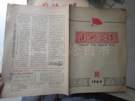 团的工作 1964年16期