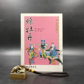 台湾三民版   清.无名氏-著;刘倩-校注《綠牡丹》(锁线胶订)