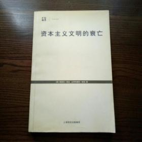 世纪文库:资本主义文明的衰亡