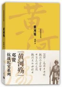 黄邓贤 9787020107759 文学 纪实文学