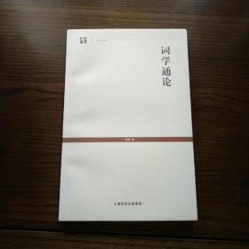 世纪文库:词学通论