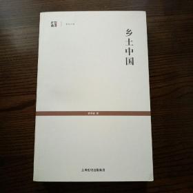 世纪文库:乡土中国