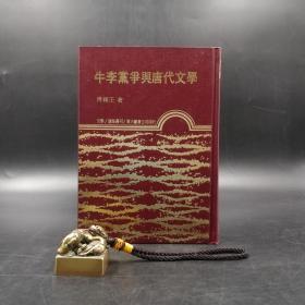 台湾东大版   傅锡壬《牛李党争与唐代文学》(绝版,漆布精装)