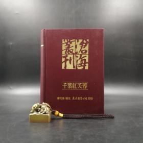 台湾东大版  李元洛辑注《千叶红芙蓉:历代民间爱情诗词曲三百首》(漆布精装)
