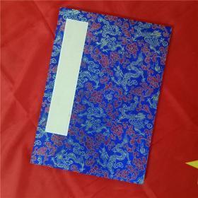 大开本 旧《空白册页》封面漂亮