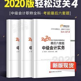2020年中级会计师东奥轻松过关4全套 轻四最后6六套题中级会计 3本一套包