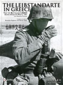 【包邮】2013年出版 The Leibstandarte in Greece: The 1st Battalion LSSAH during Operation Marita, 1941from Battalion Archives