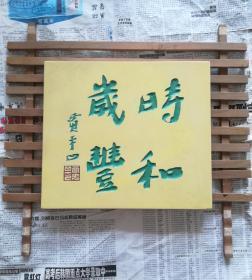 著名作家贾平凹工艺小品字一幅
