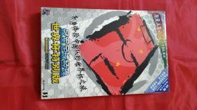 冠军足球经理世界杯特别版 2002中文版(2CD+手册+回函卡)
