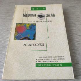 协调与超越 : 中国传统思维方式批判