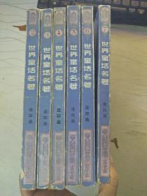连环画世界童话名著2、3、4、5、6、7