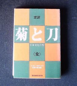 【日文原版】定訳  菊と刀~日本文化の型~  《菊与刀》