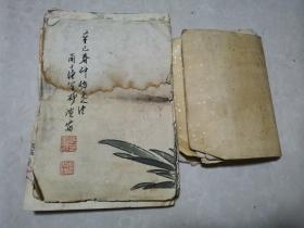甬上渔笙 柳滨(1887-1945) 花鸟册页(辛巳年)