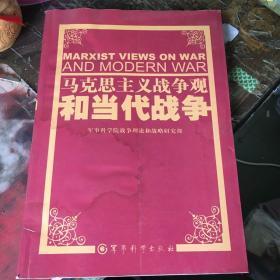 马克思主义战争观和当代战争.