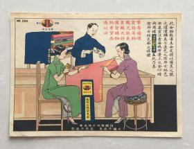 民国美女 老商标广告画 (阴丹士林)