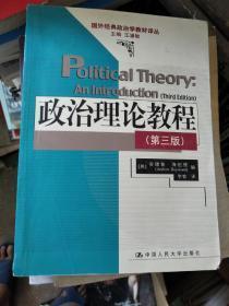 政治理论教程