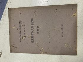国立中央大学理科研究所地理学部丛刊第八号:青康藏新西人考察史略 (民国34年7月,16开草纸本 附图)有虫蛀