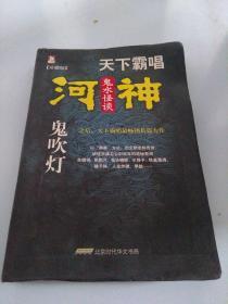 河神·鬼水怪谈(珍藏版)
