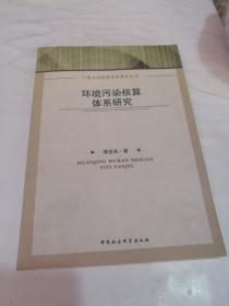 宁夏大学优秀学术著作丛书:环境污染核算体系研究