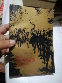 苏中解放区十年