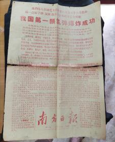 南方日报(广80号、上午版)【1967.6.18】~~我国第一颗氢弹爆炸成功~~整版套红!!