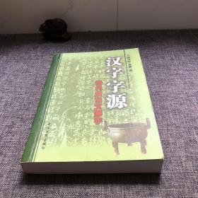 汉字字源:当代新说文解字