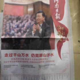 《河南日报》2018年12月19日,改革开放40年