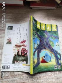 儿童文学(2015.8)