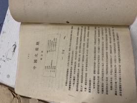 国立中央大学研究院理科研究所地理学部专刊   第七号   中国之霜期