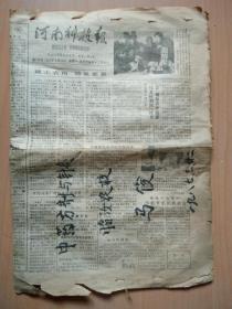 河南科技报1987年1月26日