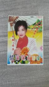 赵薇明信片  情深深雨蒙蒙2