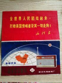 长江602型晶体管收音机,说明书
