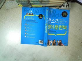 韩语书一本   大32开    01
