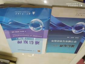 通信原理.第7版+通信原理.第7版学习辅导与考研指导(2册合售)