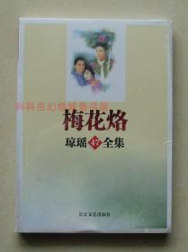 正版现货 琼瑶全集47梅花烙 2008年长江文艺出版社