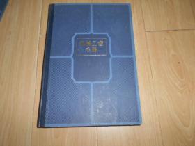 机械工程手册 (5)精装