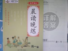 全新正版高中语文晨读晚练高一下含答案光明日报出版社