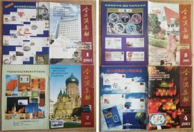 哈尔滨集邮2001年创刊号(总第一、二、三、四期)