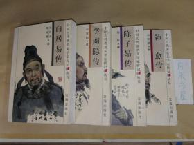 中国古代著名文学家传记丛书:韩愈传、陈子昂传、李商隐传、白居易传【4本合售】