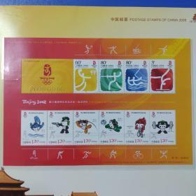 2008-18  《第29届奥林匹克运动会运动项目(一、二组)》小全张
