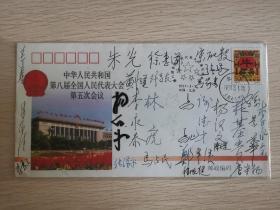 八届人大五次会议纪念封,多名代表签名封