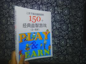 让孩子越玩越聪明的150个经典益智游戏(3~6岁)(新版)