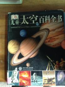DK儿童太空百科全书---[ID:102121][%#217F3%#]