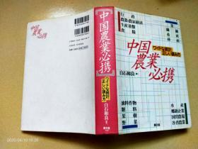 日文: 中国农业必携 ワイドな统计,正しい読み方 见图
